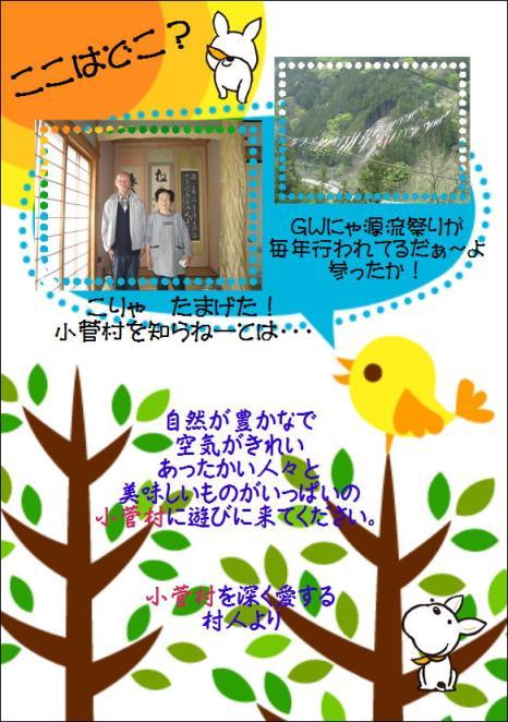 小菅村 舩木邸.JPG