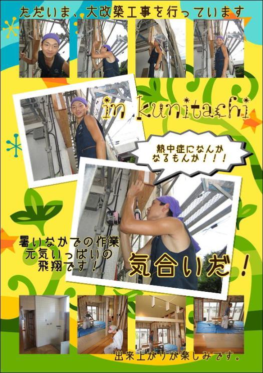 冨山邸ー外壁工事作業中 飛翔特集.JPG