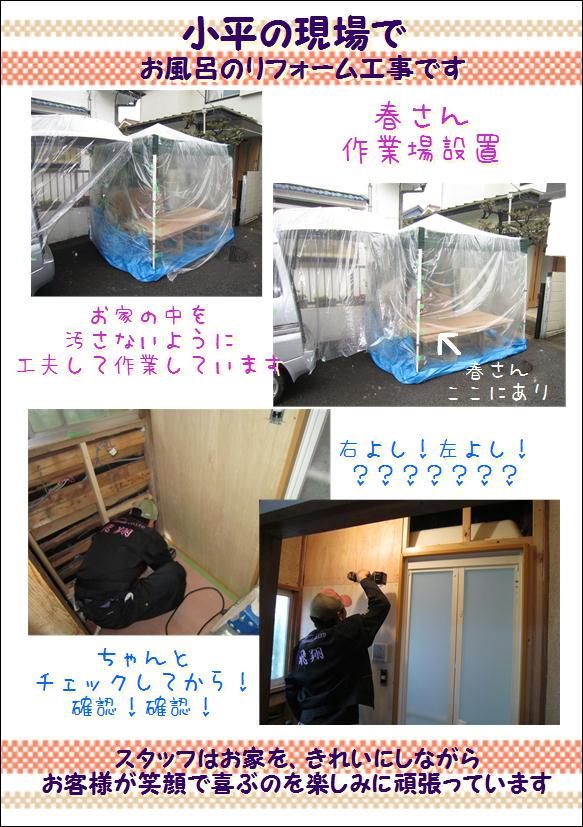 小平の現場で(お風呂).JPG