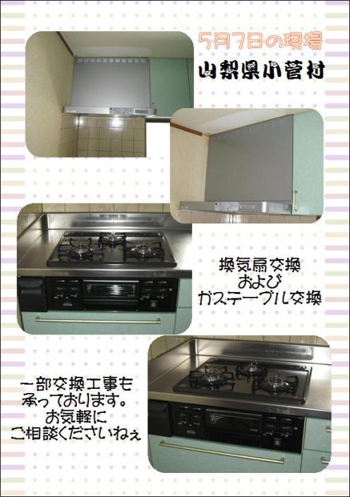 小菅村-舩木邸.JPG