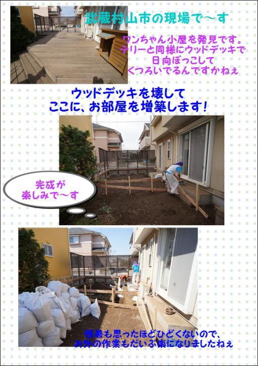 武蔵村山市の現場です.JPG