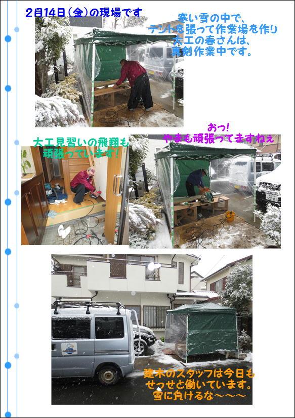 長谷川邸 雪の中での作業.JPG