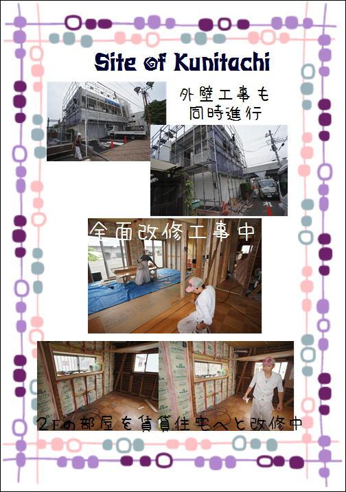 冨山邸 現場日記①.JPG