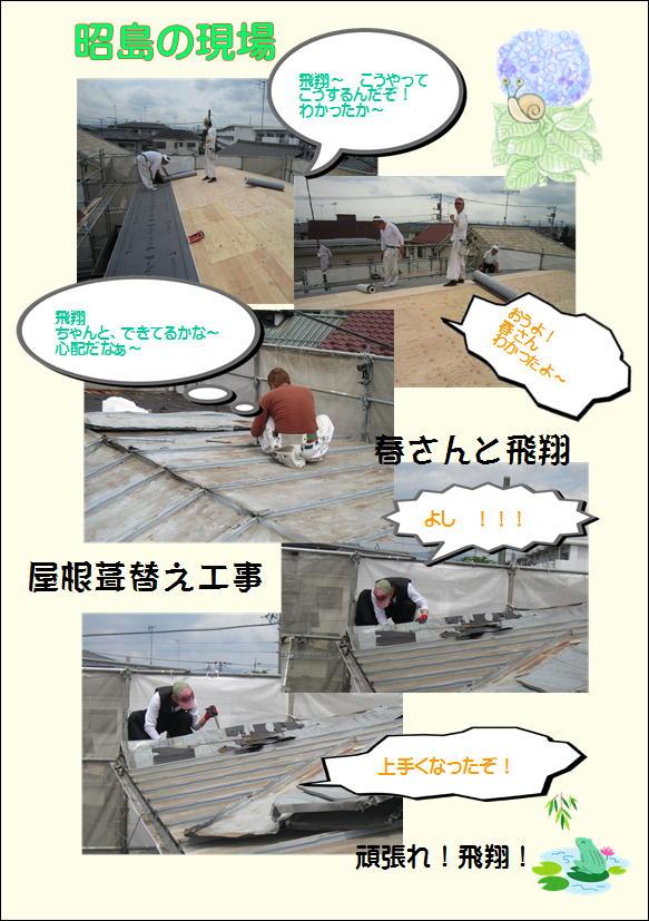 小栁邸 屋根葺替え工事 .JPG