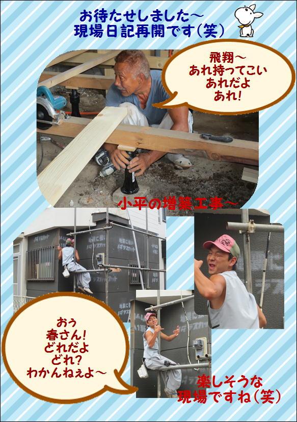 現場日記 青木邸.JPG