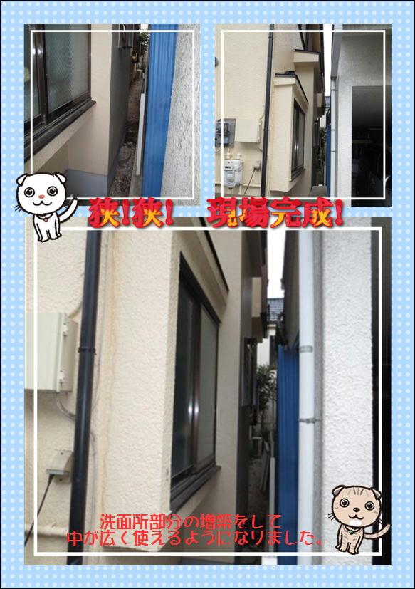 現場日記-木谷邸 狭!狭!現場完成.JPG