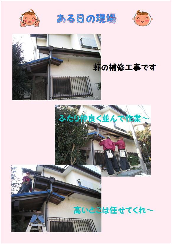 高松邸-軒改修工事.JPG