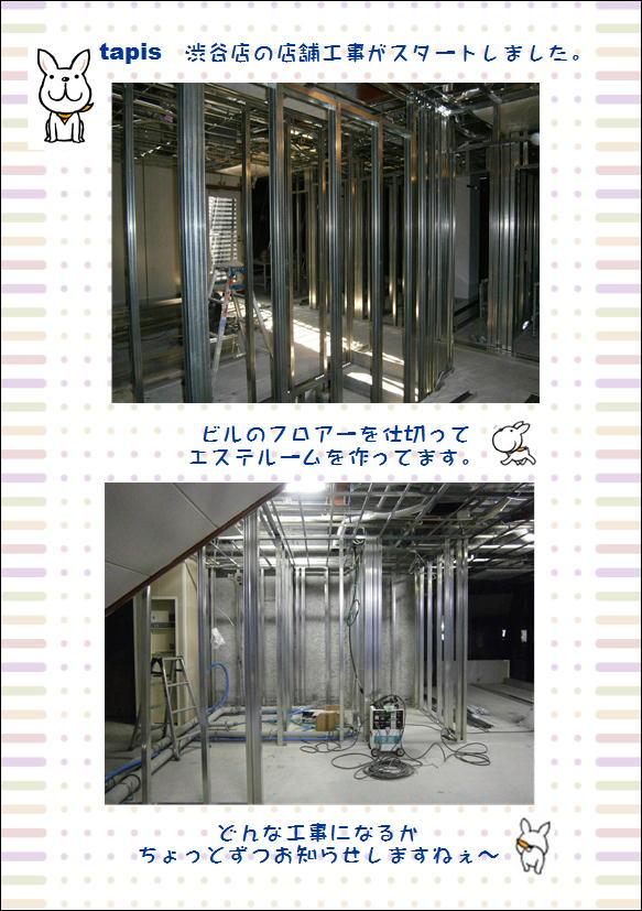 tapis渋谷 現場ブログ①.JPG