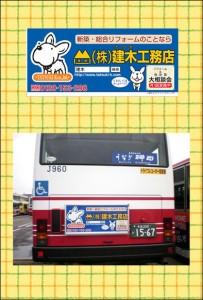 バス広告案内