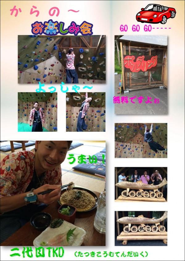 テリヤキブログ 小菅村で お楽しみ会