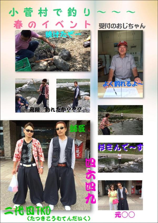 テリヤキブログ 小菅村で 釣り~