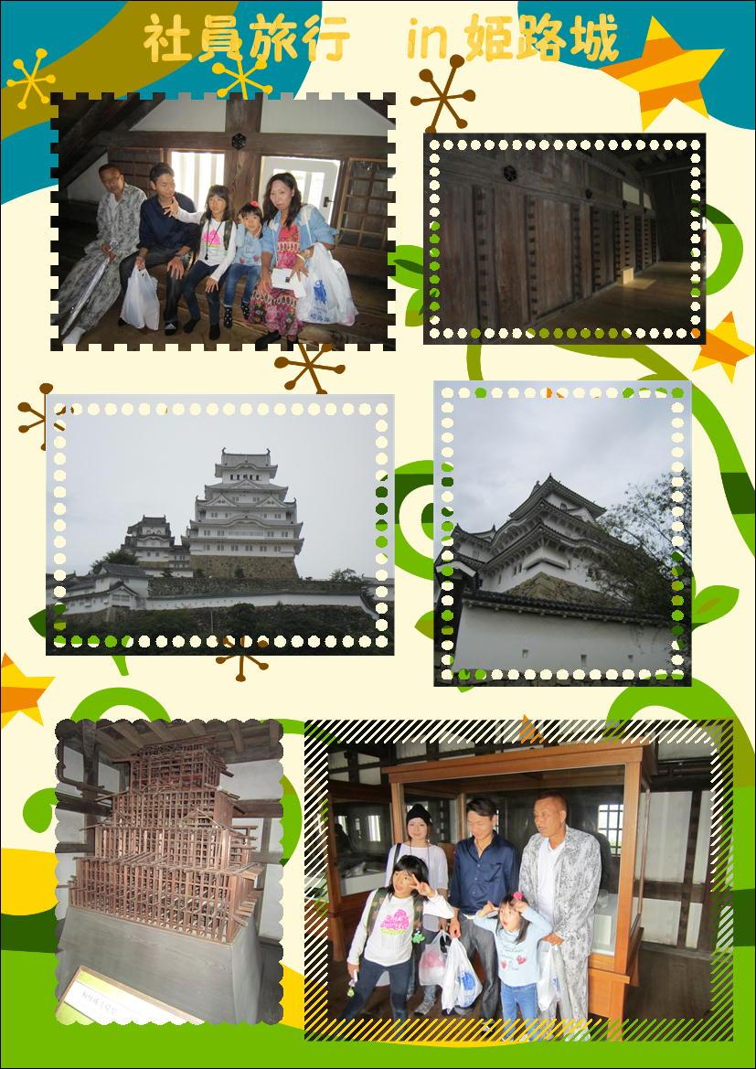 社員旅行 in 姫路城