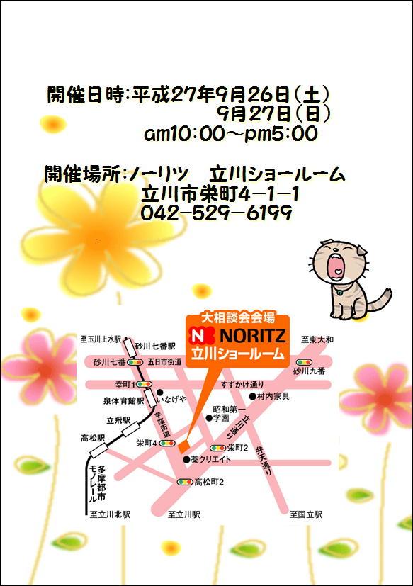 H27 9月イベント情報 ノーリツ