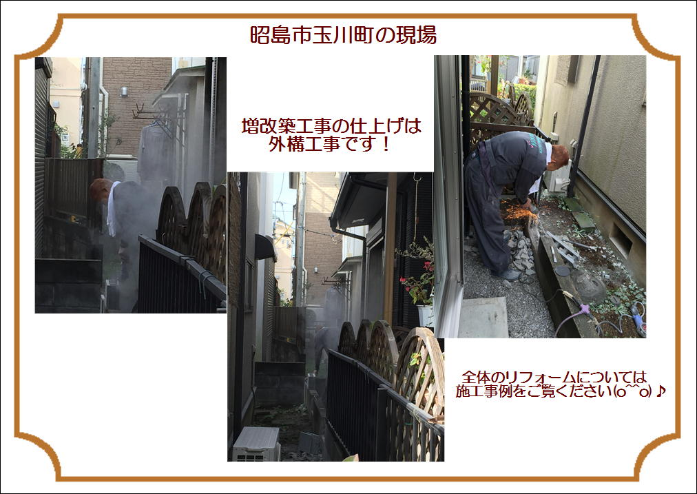 現場日記 伊澤邸外構工事