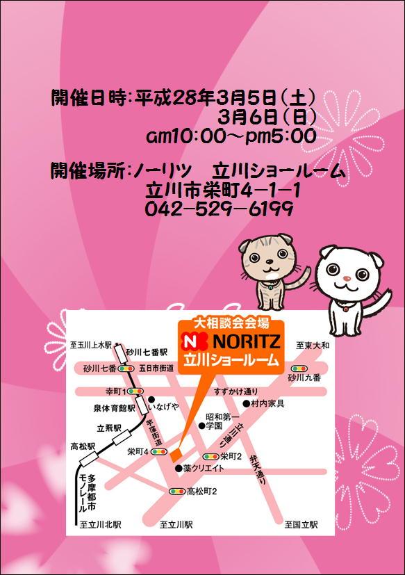 H28年3月 ノーリツ イベント情報