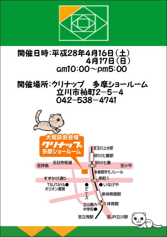 H28年4月 イベント情報 クリナップ