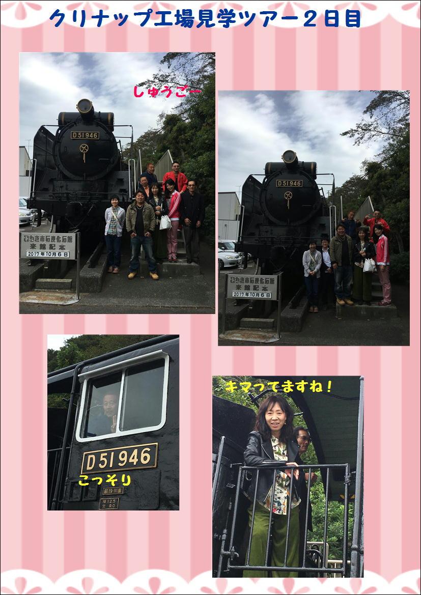 クリナップ工場見学ツアー 機関車