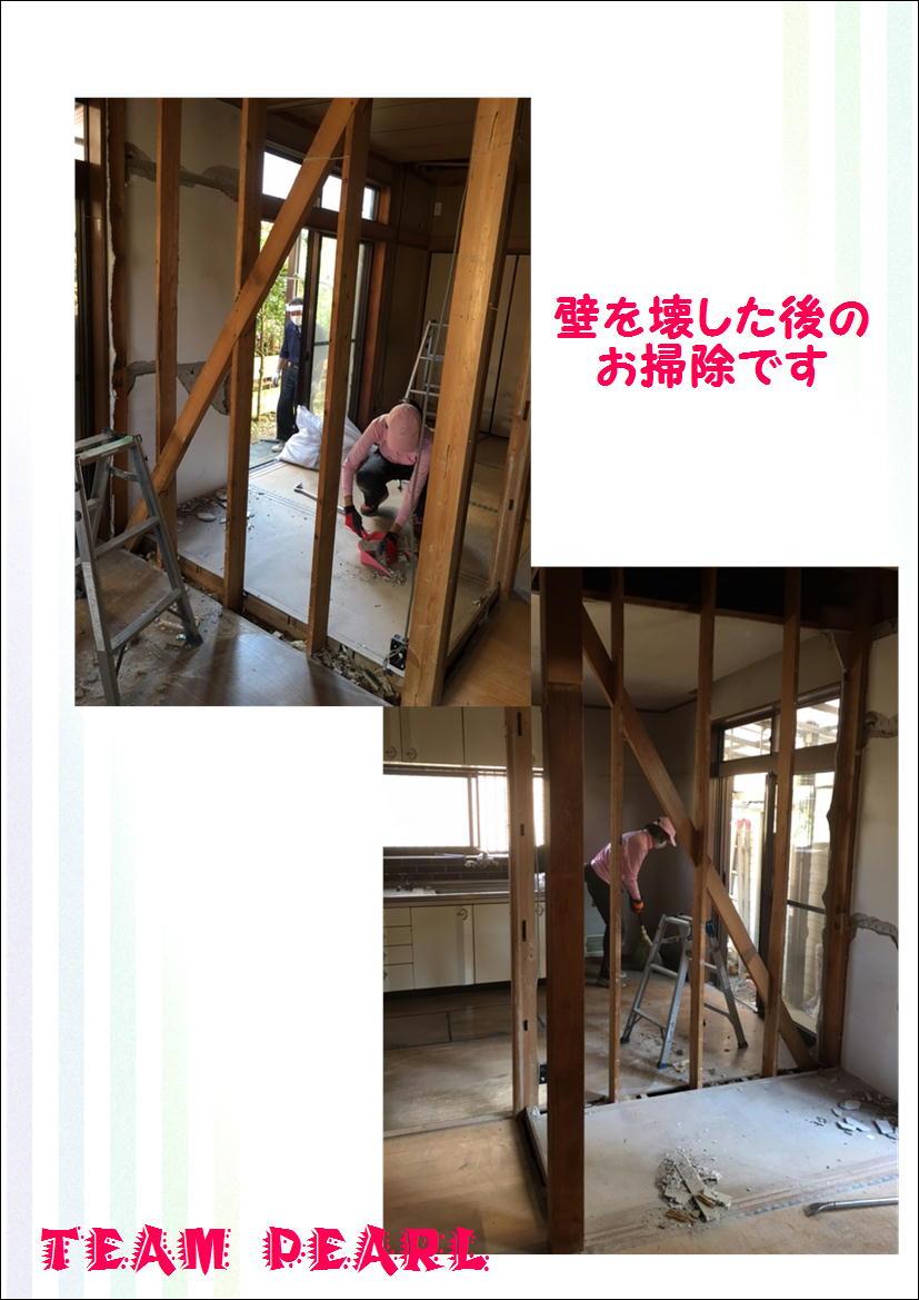 チームパール 三品邸 現場日記